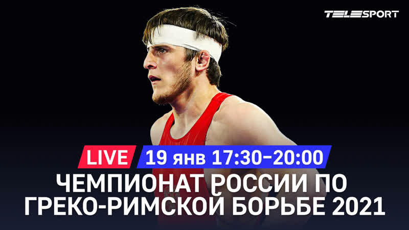 ЧР по греко римской борьбе 2021 Полуфиналы 72 77 97 кг Финалы 55 60 63 130 кг