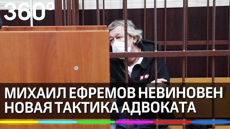 Михаил Ефремов невиновен Чё Новая тактика адвоката удивила многих