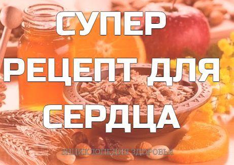 СУΠΕР РΕЦΕΠТ ДЛЯ СΕРДЦА