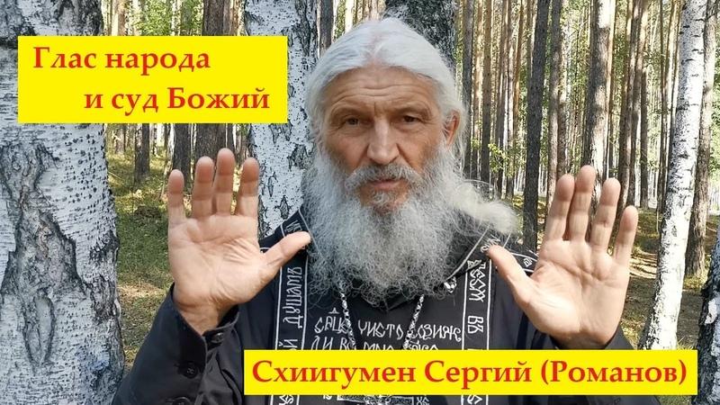Схиигумен Сергий Романов Глас народа и суд Божий