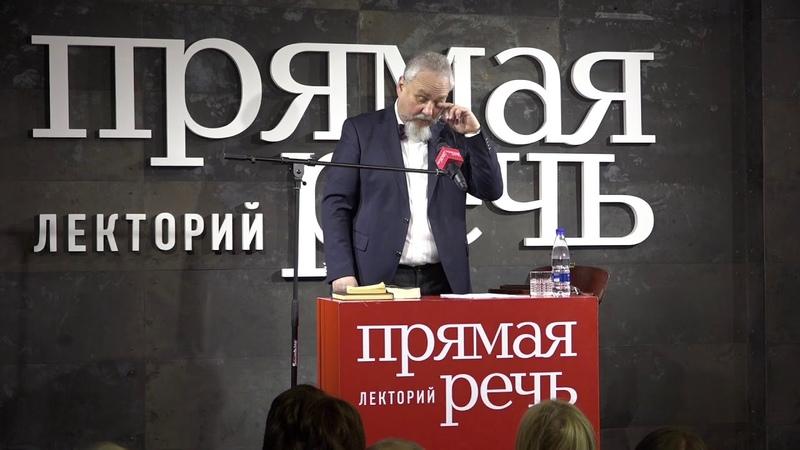 Зубов Андрей История Христианства Курс по истории религий День 1
