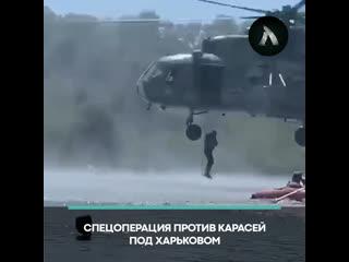 Украинские военные полетели купаться на вертолёте | АКУЛА