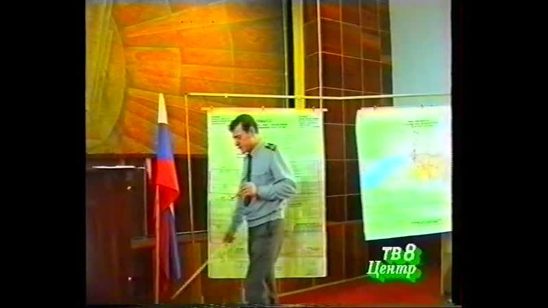 Учения по ГО и ЧС, 1996 год