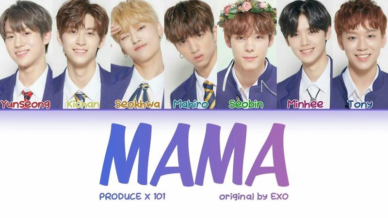 [PRODUCE X 101] Bae Bae Team - MAMA (EXO) Lyrics [Color Coded Han|Rom|Eng Lyrics가사 ]