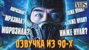 Мортал Комбат 2021 VHS Трейлер - Та самая озвучка из 90-х
