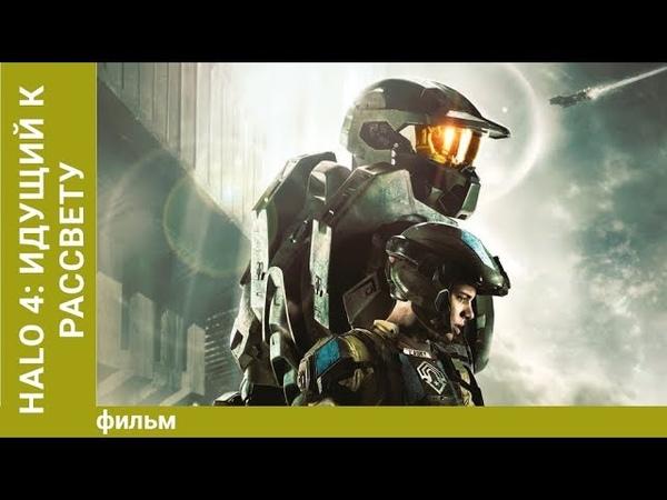 Halo 4 Идущий к рассвету Фильм Фантастика