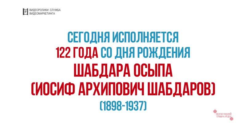 122 года со дня рождения Шабдара Осыпа Иосиф Архипович Шабдаров марийского поэта драматурга педагога и литературоведа