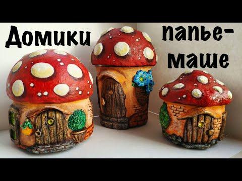 Домики грибочки из массы папье маше Сравнение разных масс лепка и роспись