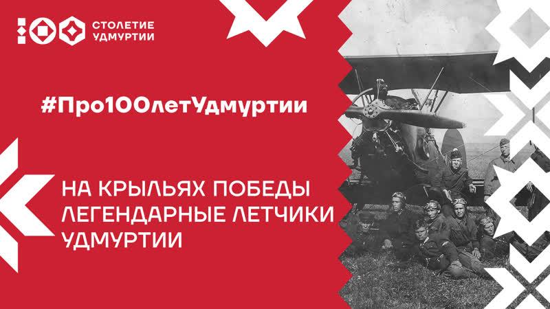Легендарные летчики Великой Отечественной войны