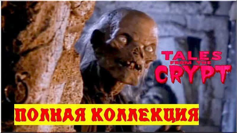 Байки из склепа Полная Коллекция 1 сезон 6 серия