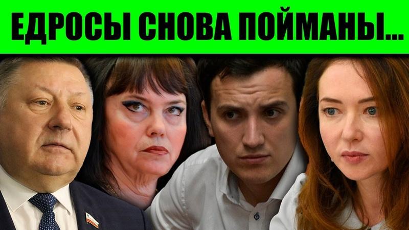 Скандал в Думе Едро снова пойманы на лжи Бондаренко и Анидалов опять срывают с них маски RTN