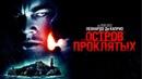 Остров проклятых HDтриллер, детектив, драма2010