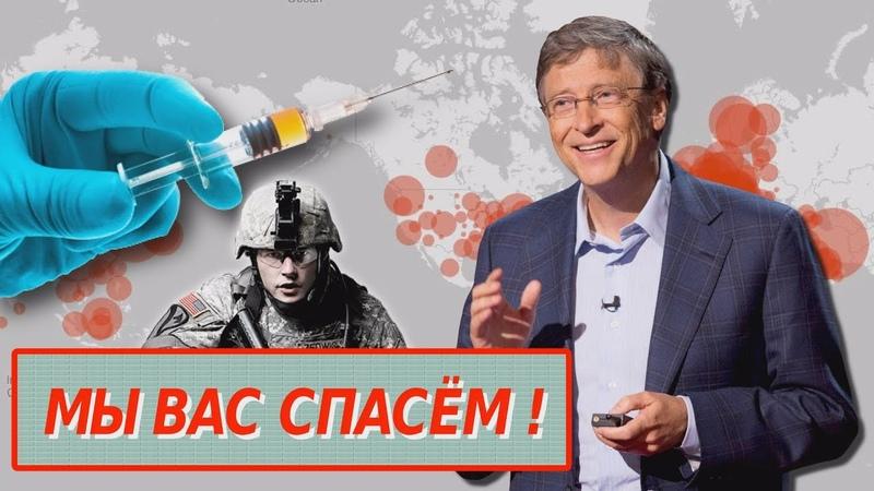 Вот что будет после Коронавируса План Билла Гейтса и мировой Элиты раскрыли
