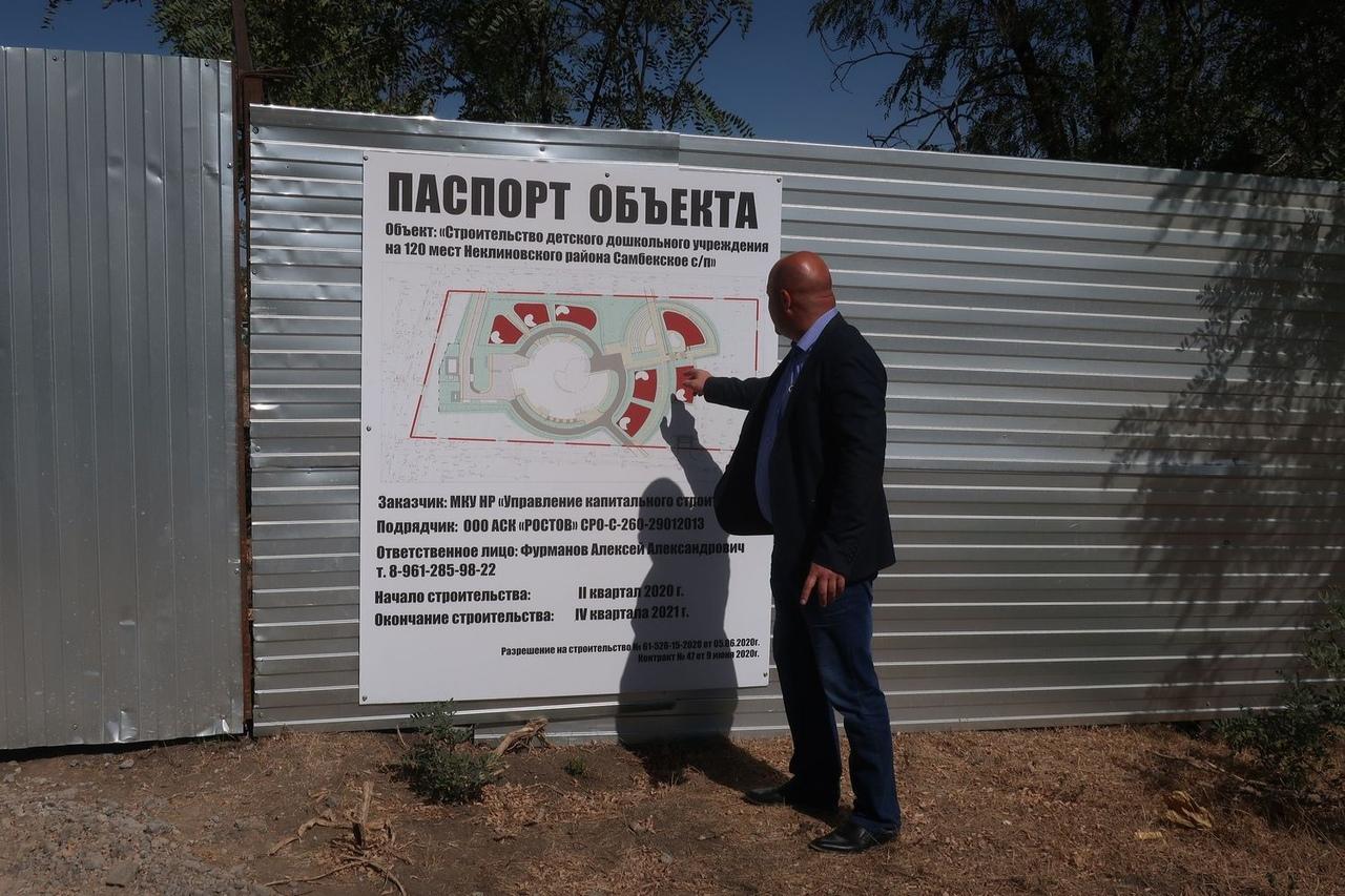Недалеко от Таганрога на строительной площадке нового детсада в селе Самбек найдены захоронения