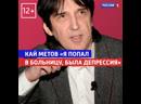 Кай Метов был в депрессии — «Судьба человека с Борисом Корчевниковым» — Россия 1