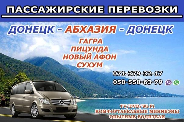Ооо компания гелиос пассажирские перевозки из москвы в донецк отзывы уфа обслуживание спецтехники