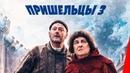 Пришельцы 3 Взятие Бастилии 2016 фильм. Комедия