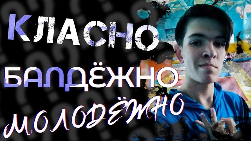Отдыхаем хорошо mini VLOG by FIRE NICH Батутно акробатический центр ВИНТ г Чита