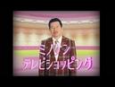 Death Come True(デスカムトゥルー)、ミノウケンイチの「ミノケンテレビショッピング」/ MinoKen TV Shopping hosted by Mino Kenichi