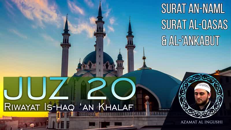 JUZ 20 Riwayat Is haq an Khalaf Azamat Al Ingushi