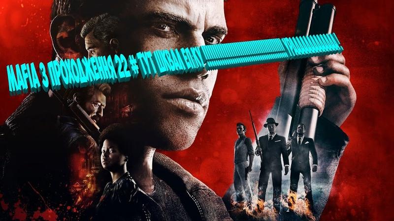 Mafia 3 Проходження 22 Тут Шквал Епіку Ураааааа