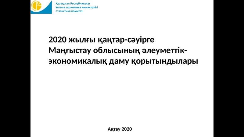 2020 жылғы қаңтар-сәуірге Маңғыстау облысының әлеуметтік-экономикалық даму қорытындылары