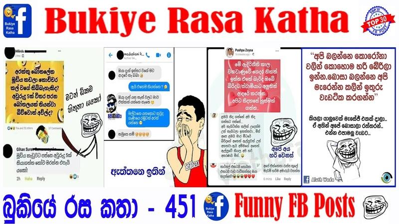 Bukiye Rasa Katha Funny FB Posts202011092- 451