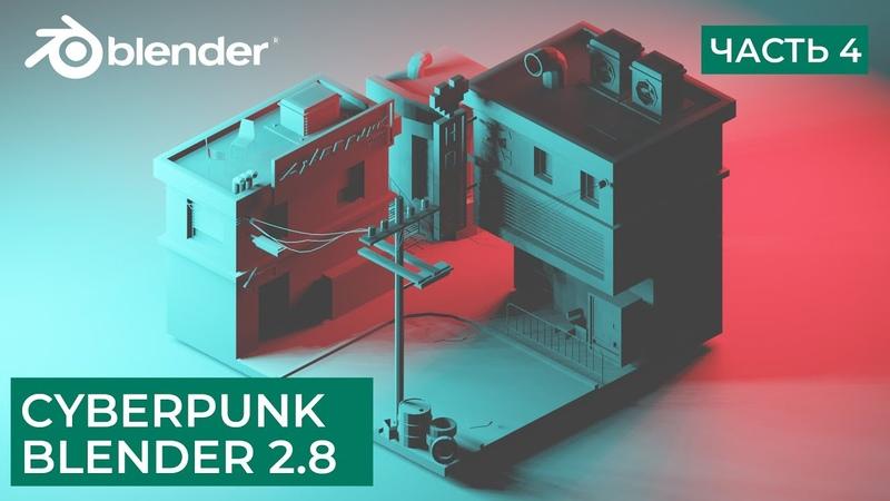 Киберпанк Low Poly в Blender 2 8 Моделирование Cyberpunk Часть 4 Уроки на русском