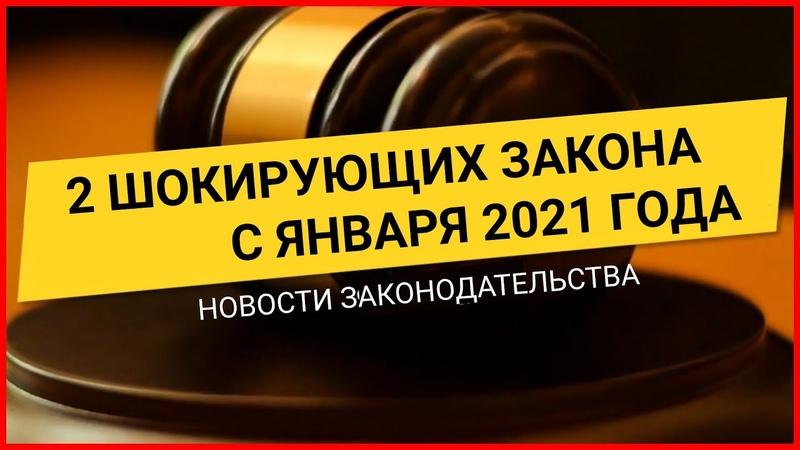 Шокирующие законы 2021 года Денежные операции ужесточен контроль Правила купания на пляжах 2021