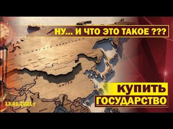 102 В ГК прописана продажа государства
