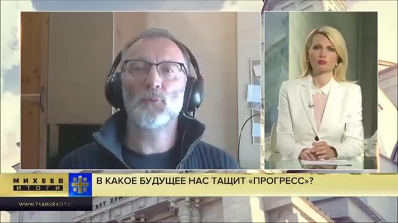 Загнать Россию в стойло Михеев раскрыл тайный план элит