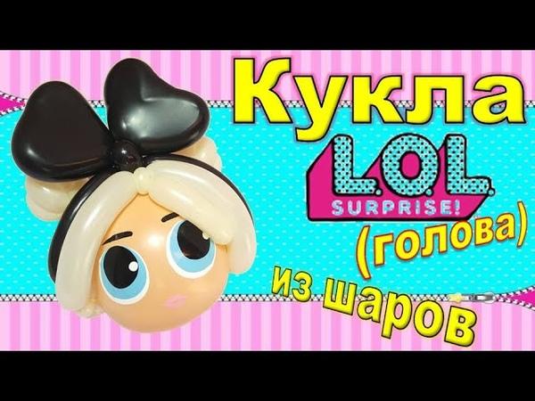 Кукла ЛОЛ (голова) из шаровLOL doll (head) from balls