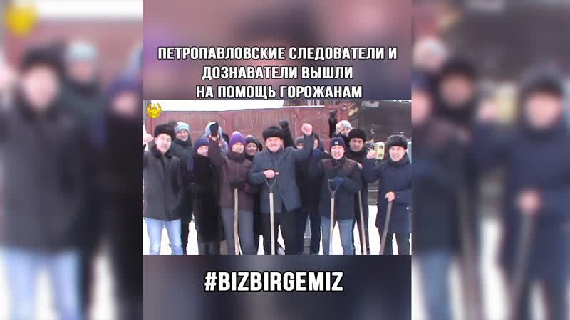 BizBirgemiz Петропавловские следователи и дознаватели с лопатами вышли на помощь горожанам