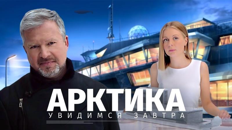 Арктика Увидимся Завтра Документальный фильм ведущий Валдис Пельш