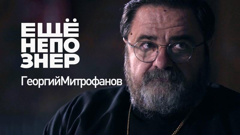 Георгий Митрофанов КГБ ЛГБТ и русский апокалипсис ещенепознер