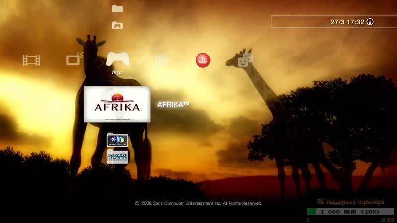 Немного Afrika и House of the Dead 4 [PS3]