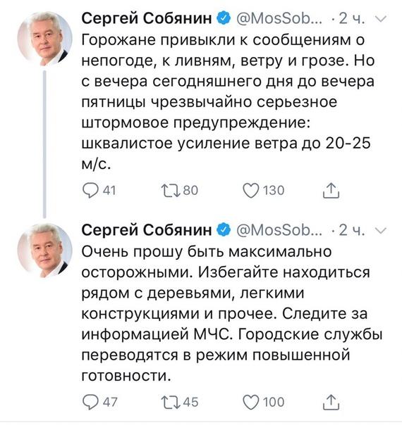 Вещание федеральных телеканалов в Москве прервали ради сообщения о штормовом предупреждении