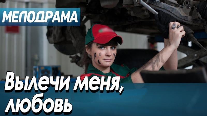 Фильм о любви спасающей в трудные времена Вылечи меня любовь Русские мелодрамы новинки 2020