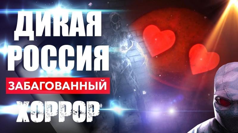 Игра Дикая Россия забагованный ХОРРОР WILD RUSSIA Полное прохождение