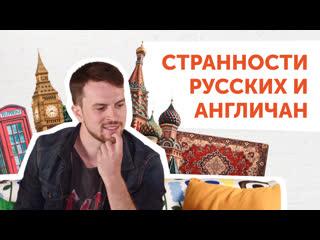 КТО СТРАННЕЕ: русские или англичане Жизнь в Англии и России.