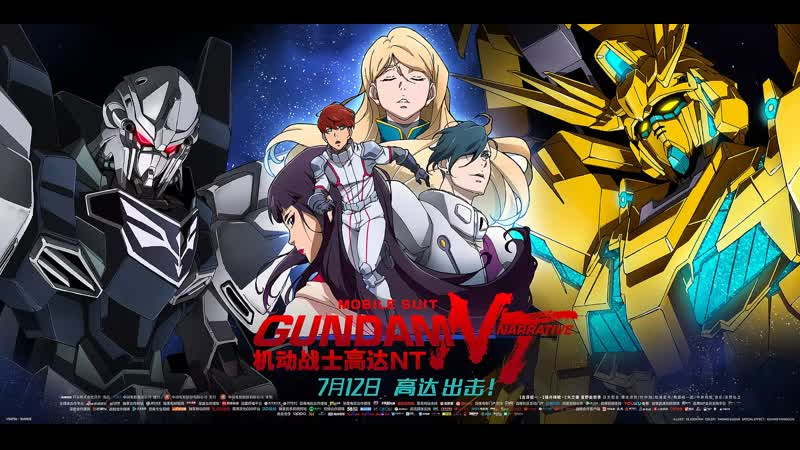 Мобильный воин Гандам: Нарратив / Mobile Suit Gundam NT