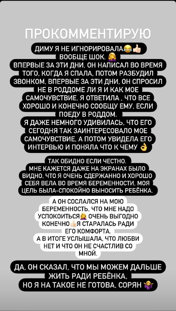 Дима Чайков рассказал почему бросил беременную Пингвинову