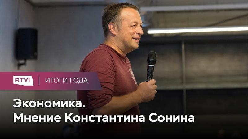«2020 год сильно ударил по благосостоянию россиян». Константин Сонин — о том, что ждет экономику