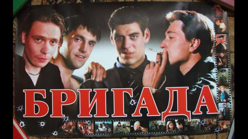 Бригада (2002) - Все серии подряд Русские фильмы Сериалы Боевики