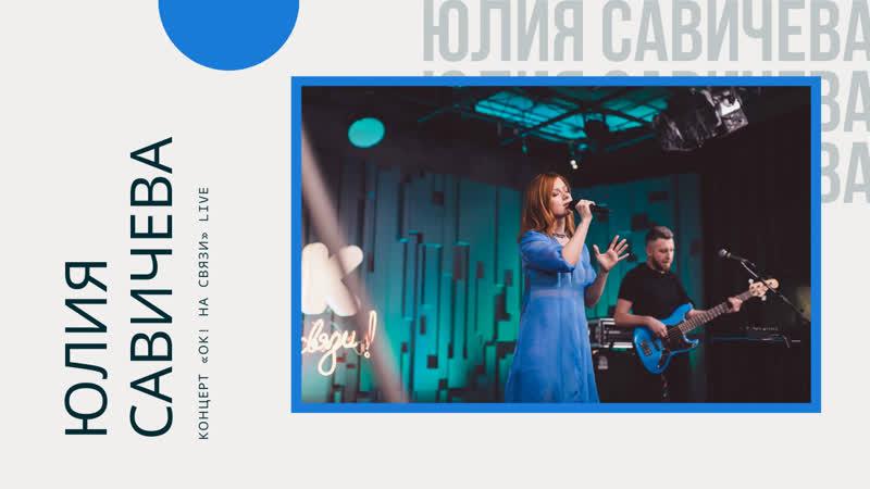 Юлия Савичева. Концерт «Ок! на связи»