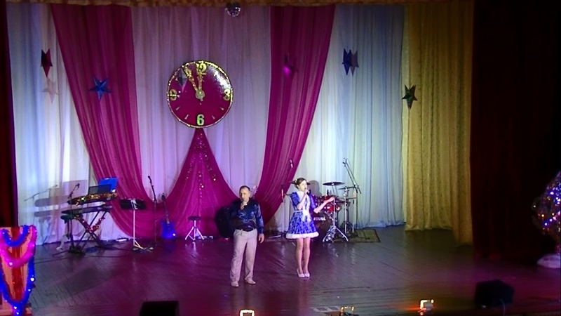 Ольга Чистякова и Александр Поляков Счастье Открытие Новогоднего концерта