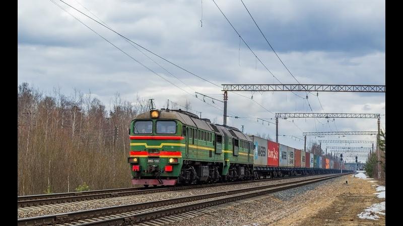 Тепловоз 2М62 1055 с контейнерным поездом