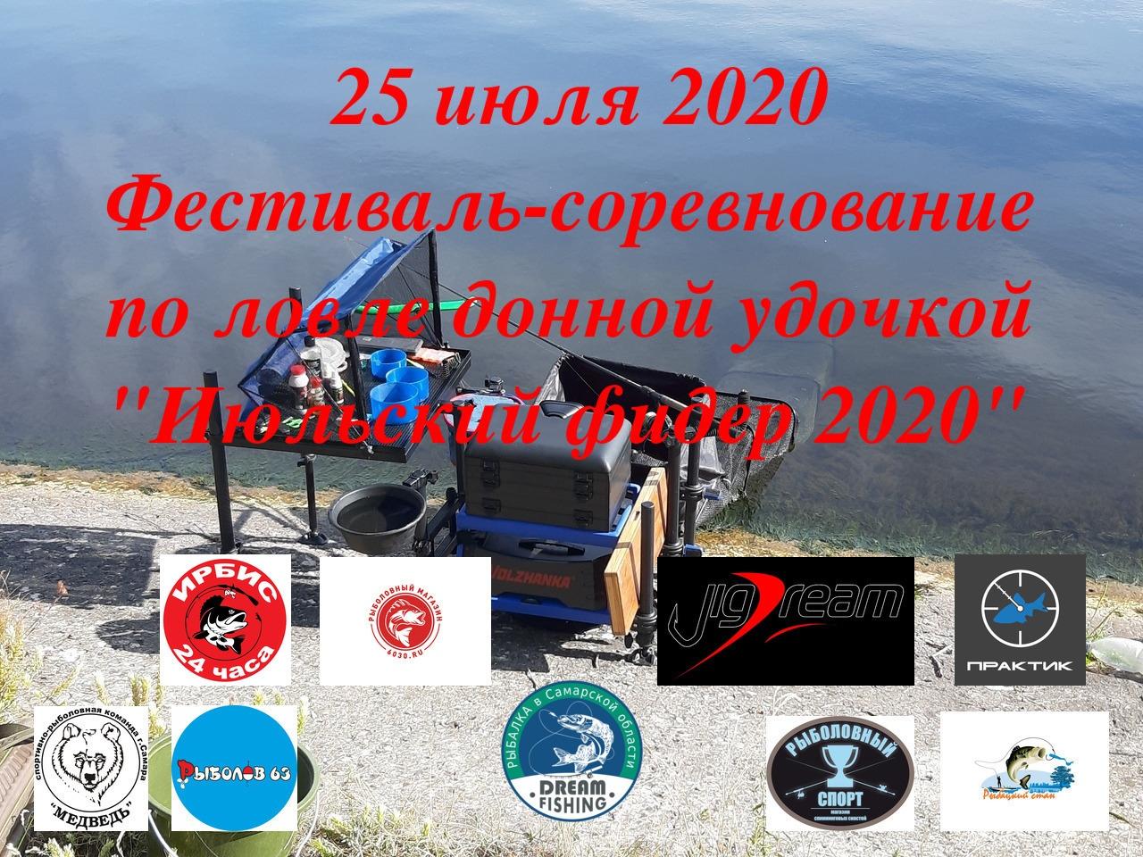 Афиша Самара Июльский фидер 2020