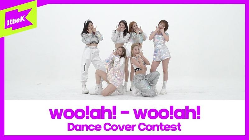 Woo!ah! (우아!) _ 우아! (woo!ah!) 댄스커버 컨테스트 | woo!ah!_woo!ah!(mirrored ver.) | 1theK Dance Cover Contest