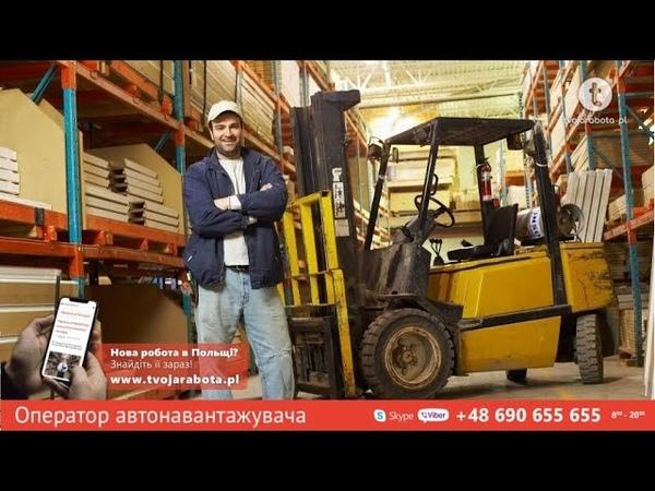Работа в Польше оператор автопогрузчика Отзыв работавпольше работанаскладе твояработа карщик